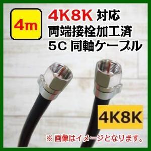 4K8K対応 両端加工済み5C 同軸ケーブル 4m メール便で送料無料|seiko-techno