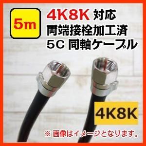 4K8K対応 両端加工済み5C 同軸ケーブル 5m メール便で送料無料|seiko-techno