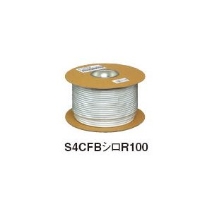 マスプロ 2600MHz対応低損失ケーブル(白色) S4CFB白R100|seiko-techno