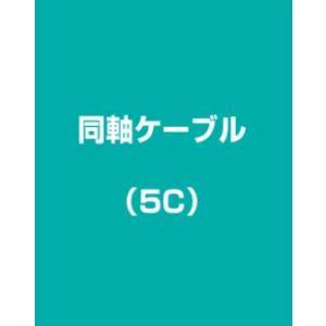 DXアンテナ 5C 同軸ケーブル 3m S5CFB3B メール便で送料無料 seiko-techno 02