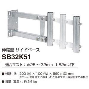 マスプロ 伸縮型 サイドベース SB32K51|seiko-techno