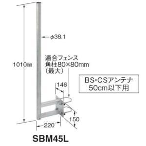 マスプロ BS・CSアンテナ用 サイドベース SBM45L seiko-techno