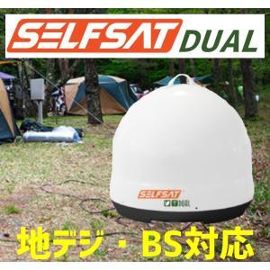 地デジBS/110°CS対応  オールインワンアンテナ SELFSAT DUAL キャンピングカーにおすすめ|seiko-techno