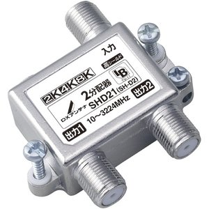 DXアンテナ 屋内用2分配器 BL認定品 4K・8K対応 SHD21 メール便で送料無料|seiko-techno
