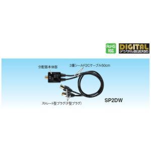 マスプロ 4K・8K対応 屋内用 2分配器 全端子電流通過型 SP2DW-P|seiko-techno