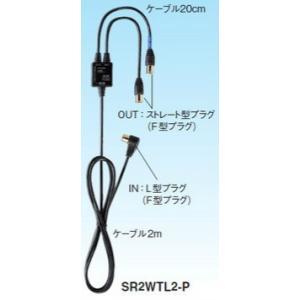 マスプロ 4K・8K対応 分波器 U/BS(CS)セパレーター SR2WTL2-P|seiko-techno