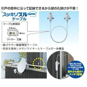 マスプロ 4K・8K対応 すきま用接続ケーブル STC5W3-P|seiko-techno