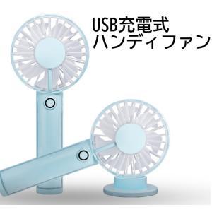 USB充電式 ハンディファン ミニ扇風機 現場の熱中症対策にも!|seiko-techno