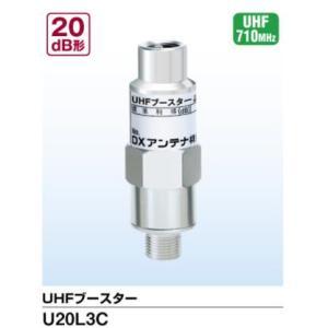 DXアンテナ UHFブースター 20dB U20L3C メール便で送料無料|seiko-techno