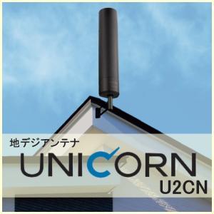 地デジ UHFアンテナ マスプロ ユニコーン U2CN|seiko-techno