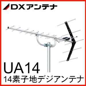 地デジ UHFアンテナ DXアンテナ 14素子 ...の商品画像