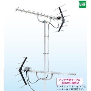 地デジ DXアンテナ 京阪神地区用UHFアンテナセット UA14P3MK