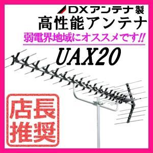 地デジ 高性能UHFアンテナ DXアンテナ 弱電界用 20素子 UAX20 (旧UAX20P2) 在庫あり|seiko-techno