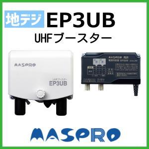 マスプロ UHFブースター UB35 在庫あり即納...