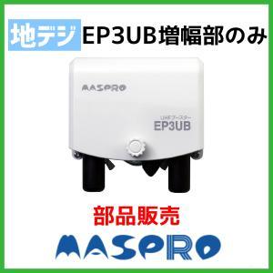 マスプロ UB35 増幅部のみ 部品販売 ※電源部なし|seiko-techno
