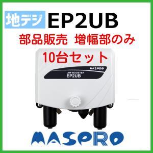 マスプロ UB35 増幅部のみ 10個セット|seiko-techno