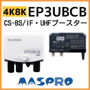 マスプロ UHF/BS(CS) ブースター UBCBW35 4K・8K対応|seiko-techno