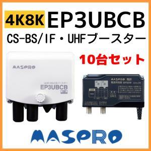 マスプロ UHF/BS(CS) ブースター UBCBW35 10台セット 4K・8K対応|seiko-techno