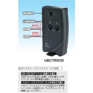 マスプロ 4K・8K対応 卓上型 UHF/BS・CSブースター 30dB型 UBCTRW30-P|seiko-techno
