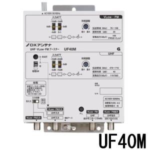 DXアンテナ 共同受信用 UHF・FMブースター 40dB型 UF40M (旧UF39R1) seiko-techno