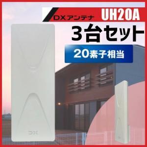 地デジ UHF平面アンテナ DXアンテナ UH20A(W) (旧UAH201) 3台セット|seiko-techno
