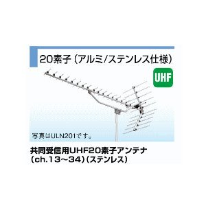 共同受信用 UHFアンテナ DXアンテナ 13〜34ch ステンレス製 ULN20S1|seiko-techno
