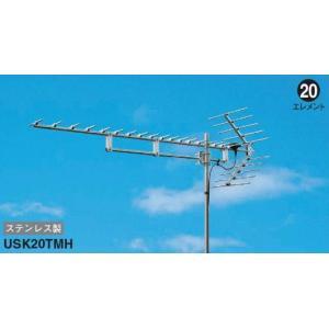 共同受信用 UHFアンテナ マスプロ 20素子 USK20TMH|seiko-techno