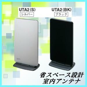 マスプロ 地デジ 室内アンテナ UTA2|seiko-techno