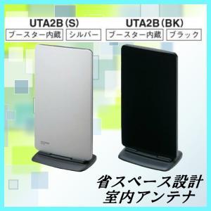 マスプロ 地デジ 室内アンテナ ブースター内蔵型 UTA2B|seiko-techno