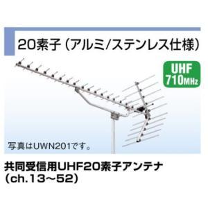 共同受信用 UHFアンテナ DXアンテナ 13〜52ch UWN201|seiko-techno