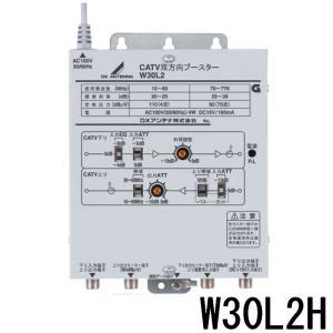 DXアンテナ 共同受信用 770MHz帯双方向ブースター 30dB型 W30L2H seiko-techno