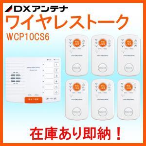 ワイヤレストーク 親機・子機6台セット WCP10CS6 在庫あり即納!