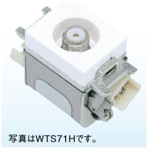 DXアンテナ 直列ユニット WTS7L1H|seiko-techno