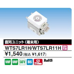 DXアンテナ 直列ユニット WTS7LR1H|seiko-techno