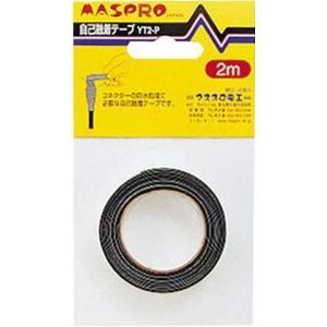 マスプロ 自己融着テープ YT2-P|seiko-techno