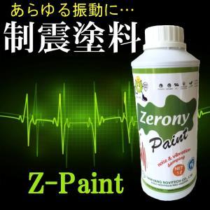 高性能 制振塗料 Zペイント 1L|seiko-techno