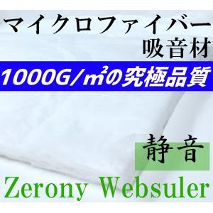 騒音対策 高性能マイクロファイバー 吸音材 Zerony Websuler 150cm × 10cm 切り売り 1000g/m2の究極品質 検シンサレート デッドニング|seiko-techno