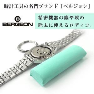 BERGEON ベルジョン RODICO ロディコ 清掃用 粘土状クリーナー メンテナンス用 オーバホールにも大活躍!BERGEON-6033-1ネコポス可