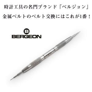 BERGEON ベルジョン ばね棒外し用工具 時計工具 バネ棒外し ベルト交換 ベルト外し バネ棒用 BERGEON-6767-F【ネコポス可】