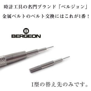 BERGEON ベルジョン ばね棒外し用工具 替え先 I型 1個 時計工具 バネ棒外し ベルト交換 ベルト外し バネ棒用 BERGEON-6767-F-I ネコポス可能