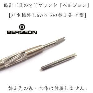 BERGEON ベルジョン 最高級バネ棒外し 6767-Sの替え先 Y型 ※替え先のみです。本体は付...