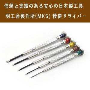明工舎製作所 MKS 日本製 精密ドライバー 5本セット MKS-DRIVER-5SET|seiko3s