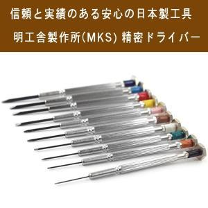 明工舎製作所 メイコウシャ MKS 精密ドライバー 10本セット 腕時計 電池交換 ベルトサイズ調整 メガネ修理 MKS-DRIVR-SET ネコポス可能