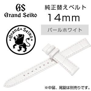 グランドセイコー GRANDSEIKO レディース 純正替えベルト 14mm パールホワイト R4J14WC|seiko3s