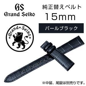 グランドセイコー GRANDSEIKO レディース 純正替えベルト 15mm パールブラッkク R4J15BC|seiko3s