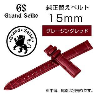 グランドセイコー GRANDSEIKO レディース 純正替えベルト 15mm グレージングレッド R4J15RC|seiko3s