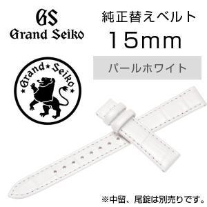 グランドセイコー GRANDSEIKO レディース 純正替えベルト 15mm パールホワイト R4J15WC|seiko3s