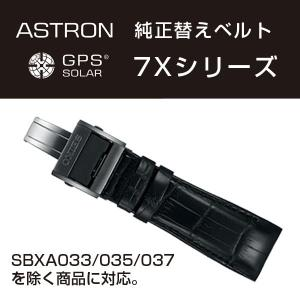 アストロン ASTRON 7Xシリーズ 純正替えベルト かん幅24mm 標準200mmタイプ ブラックベルト ブラック尾錠 R7X02DC|seiko3s