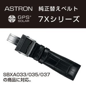 アストロン ASTRON 7Xシリーズ 純正替えベルト かん幅24mm 標準200mmタイプ ブラックベルト ブラック尾錠 R7X04DC|seiko3s