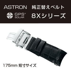 アストロン ASTRON 8Xシリーズ 純正替えベルト かん幅22mm 短寸175mmタイプ ブラックベルト シルバー尾錠 R7X07AC|seiko3s